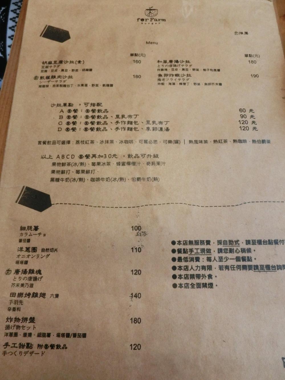 【台中】街角美食連續48小時吃不完篇-田樂、風風亭拉麵、雙 ...